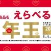 東京シャツ 2019年福袋販売&お年玉クーポン!冬SALE