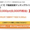 不動産投資無料相談案件がWED申し込みのみで8000円!?喰わず嫌いはよくありません!!6480ANAマイルに交換可能です!
