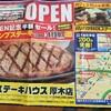 US☆6 ステーキハウス厚木店に行ってきました