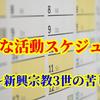 過酷な活動スケジュール 【新興宗教3世の苦しみ】