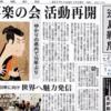【阿波国ミステリー】写楽は徳島藩の能役者 斎藤十郎兵衛だった!