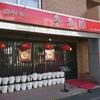 中国料理 季香園 / 札幌市中央区南9条西13丁目