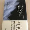 宮地尚子『トラウマにふれる 心的外傷の身体論的転回』(新刊ご恵投いただきました)