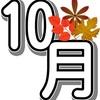10月に突入!!