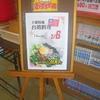 [21/02/06]「キッチン ポトス」(名護店)で「台湾めし」(土曜特価30食限定) 300円 #LocalGuide