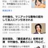 中村倫也company〜「最近の中村倫也さんの記事集め」