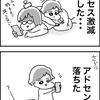 【漫画】ガラスのメンタル