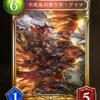 【シャドウバース】第4弾「神々の騒嵐」カード感想5(ドラゴン編)