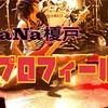 ラウドバンドのベース女子NaNa榎戸プロフィール♥