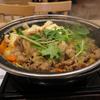 吉野家 旨辛味噌牛鍋膳を食べる