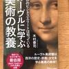 『世界のビジネスエリートは知っているルーヴルに学ぶ美術の教養』木村泰司