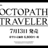 【E3 2018】OCTOPATH TRAVELERが7月13日に発売!体験版は6月15日配信! 製品版へセーブデータを引継ぎできる事もできる!