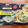 【冷凍食品】オーマイプレミアム ~彩々野菜ペペロンチーノ~