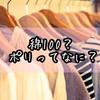 綿100%とポリエステル混合は何が違うの!?素材の良さを活かした着方とは?