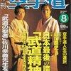 雑誌『月刊空手道1998年8月号』(福昌堂)