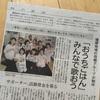 新聞に掲載されました!✨