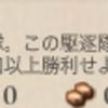 艦これ 任務「駆逐隊、特訓始め!」