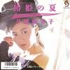 椿姫の夏/早瀬優香子