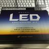 CBR1000RR(SC59)のヘッドライトをハロゲンからLEDに交換しました【交換編】