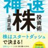 【おすすめ本】神速株式投資術 (著)上岡正明