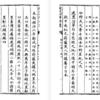 台湾は台湾、台湾はチャイナの一部ではない / 広辞苑 第七版