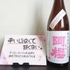 辛いじゃなくて、甘くない。『阿櫻 特別純米 無濾過原酒』