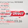 「Nintendo Direct mini 2020.3.26」がいきなり公開!『Xenoblade Definitive Edition』5月29日決定、『グノーシア』『風来のシレン5+』『ニンジャラ』など莫大!
