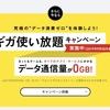 ソフトバンク、ギガ使い放題キャンペーンを2019年9月末まで延長