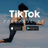 TikTok(ティックトック)のV系ティックトッカーをまとめてみました
