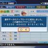 (8)パワプロオリジナル架空選手 小山田翔汰内野手