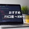 【必見】FX初心者におすすめの口座はXM!メリット4点を紹介!