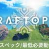 【クラフトピア】推奨スペック/必要動作環境【Craftopia】
