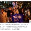 トランプ応援団は、日本の滅亡も応援している①(米国内の分裂は日本の国益を害する)