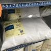 【コンセプト】ホテルタイプ枕の効果