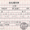 大阪高速鉄道の改札補充券(端末発券)