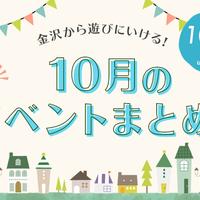 【10/14更新!】石川・金沢から行けるイベント一覧2020!【イベントまとめ】