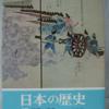 小西四郎「日本の歴史19 開国と攘夷」(中公文庫)
