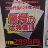 地元の家電量販店でiPhone7見てきました