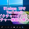 【Windows 10】YouTubeの画面を小窓で常に表示させる方法【ピクチャーインピクチャー】