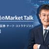 マネックス広木隆氏もiDecoはS&P500のインデックスファンドを推奨