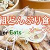 「豚組どんぶり食堂」オープン!テイクアウト・デリバリー専門店の豚丼 まずはUberEatsから
