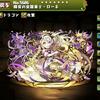 【パズドラ】輝夜の金龍楽士ローネの入手方法やスキル上げ、使い道情報!
