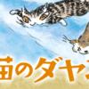 16秋第1回 先週のアニメ ベスト5 (10月1日~10月10日)