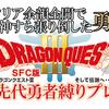 【SFC版ドラクエ3縛りプレイ】ドラクエ11先代勇者プレイで大魔王ゾーマと神竜討伐詳細メモ