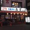 蒲田を代表する老舗大衆酒場「鳥万」で、安さとメニューの多さに驚愕