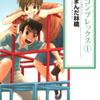【BL・行為あり】まんだ林檎先生の 『コンプレックス』(新装版・全3巻)を公開しました