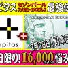 【急いで‼】本日限り!セゾンパール・アメリカン・エキスプレス・カードで過去最高16,000ポイント!
