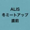 今後高騰しそうな仮想通貨「ALIS」冬ミートアップ直前なので簡単におさらい!