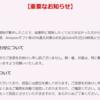 泉佐野市、4月になっても、ふるさと納税を継続……2019年の控除団体入りを諦めたか?
