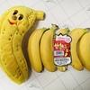 バナナ祭りだ♪うーチャチャチャ♪